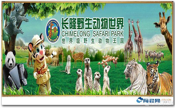 广州长隆野生动物园,欢乐世界,水上乐园双卧七日游